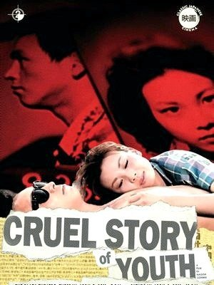 Cruel Story of Youth-1960