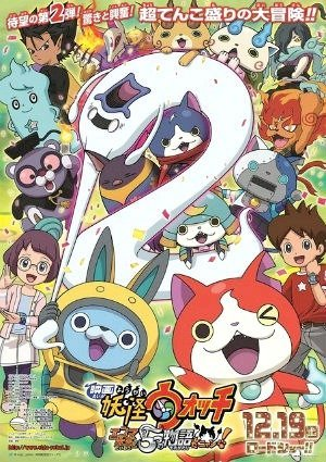 Yo-Kai Watch the Movie 2: King Enma and the 5 Stories, Nyan!