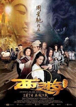 Journey to the West: Conquering the Demons-2013