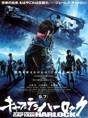 Space Pirate Captain Harlock-2013